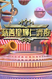 Yan Chai Charity Show 2021 – 慈善星輝仁濟夜