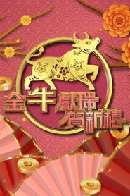 CNY Daytime Special 2021 – 金牛獻瑞賀新禧