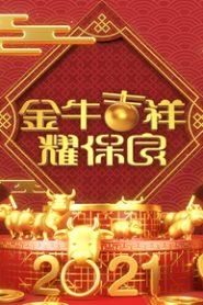 Po Leung Kuk 142nd Anniversary Special – 金牛吉祥耀保良