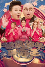 2021 Fortune Show CNY Eve Special – 送鼠迎牛開運王