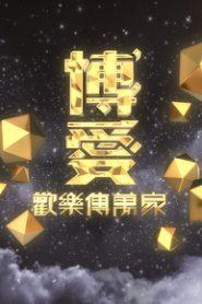 Pok Oi Charity Show 2021 – 博愛歡樂傳萬家 2021