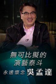 Production – Spare Programme No.5 – 無可比擬的演藝泰斗 永遠懷念 吳孟達