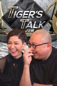 TIGER'S TALK