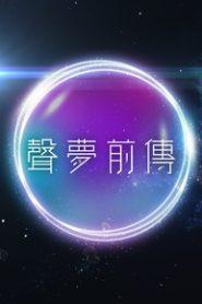 Stars Academy – 聲夢前傳