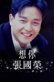 想你 張國榮 – Leslie Cheung Special 2021