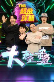 Kim Keungs New Programme – 大整蠱