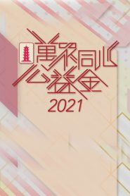 Community Chest Charity Show 2021 – 萬眾同心公益金