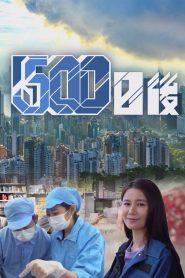 500 Days Later – 500日後