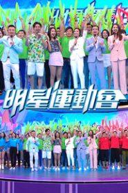 TVB All Star Games – 明星運動會