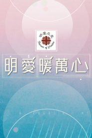 Caritas Star Studded Charity Show – 明愛暖萬心 2021