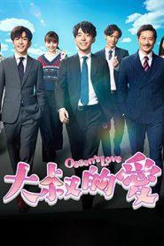 Ossan's Love – 大叔的愛 [Cantonese]
