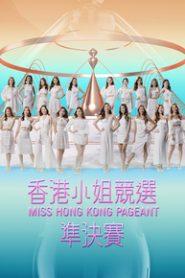 We Miss Hong Kong – 香港小姐競選準決賽