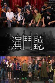 Music War Hall – 演鬥廳