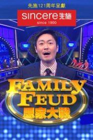 Family Feud – 思家大戰