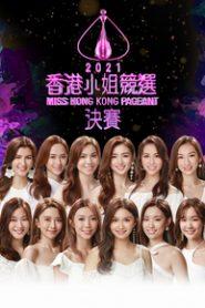 Miss Hong Kong Pageant 2021 – 2021香港小姐競選決賽