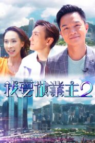 How to Buy A House Sr 2 – 我要做業主2