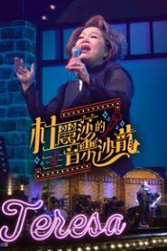 Teresa Carpio Music Special – 杜麗莎的音樂沙龍