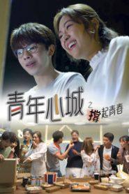Heart City Hong Kong, Prop Up Youth – 青年心城之撐起青春